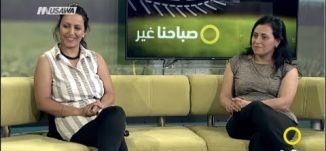 العنف ضد النساء في المجتمع العربي - إيناس زعبي ، ليندا خوالد  - صباحنا غير- 20-6-2017 - قناة مساواة