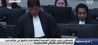 فلسطين ترحب بإعلان المدعية العامة فتح تحقيق في جرائم حرب ارتكبها الاحتلال بالأراضي الفلسطينية