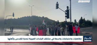 أخبار مساواة: تظاهرات واحتجاجات واسعة في مختلف البلدات العربية نصرة للقدس وأهلها