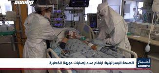 الصحة الإسرائيلية: ارتفاع عدد إصابات كورونا الخطيرة
