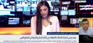 بانوراما مساواة: بينت يسعى لتدخل الشاباك في لجم الجريمة بالمجتمع العربي