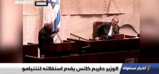 الوزير حاييم كاتس يقدم استقالته لنتنياهو،الكاملة،اخبار مساواة ،16-08-2019،مساواة