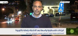 الصحة الفلسطينية: اصابة 7 اشخاص بفيروس كورونا في بيت لحم ،بانوراما مساواة،05.03.2020