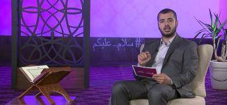 الصبر- الحلقة الخامسة عشر- #سلام_عليكم _رمضان 2015 - قناة مساواة الفضائية - Musawa Channel