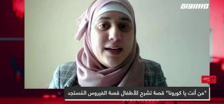 """""""من أنت يا كورونا"""" قصة تشرح للأطفال قصة الفيروس المُستجد،لينا أبو حسّان،المحتوى في رمضان،حلقة 20"""