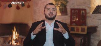 كيف تكون عالي الهمة ؟! - ج2 - الحلقة 19 - الإمام - قناة مساواة الفضائية - MusawaChannel