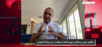 صالون زهير يستقبل نجوم الغناء بحفلات من غرفة الجلوس،زهير فرنسيس،المحتوى في رمضان،حلقة 3