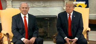 صفقة القرن والقضية الفلسطينية: هل هو نسف لحل الدولتين؟ ،الكاملة،أكتواليا،28.01.20،مساواة