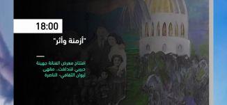 18:00 - أزمنة وأثر - فعاليات ثقافية هذا المساء - 01.08.2019-قناة مساواة
