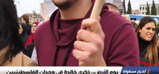 يوم الأرض.. ذكرى خالدة في وجدان الفلسطينيين ،تقرير،اخبار مساواة،29.3.2019، مساواة