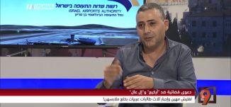 في المطار؛ إجبار ثلاث طالبات عربيات على خلع ملابسهن!! - عوني بنا - التاسعة -30-6-2017- مساواة