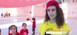 تقرير - مخيم الطفولة والسلام - الناصرة - #صباحنا_غير- 26-7-2016- قناة مساواة الفضائية