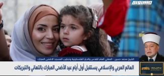 بانوراما مساواة : العالم العربي والإسلامي يستقبل أول أيام عيد الأضحى المبارك بالتهاني والتبريكات