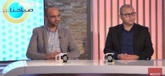 الأرض والمسكن:حجم هذا الملف من حسابات الناخب اليوم،،وسام غنايم،نضال عثمان،صباحنا غير،9.4.2019