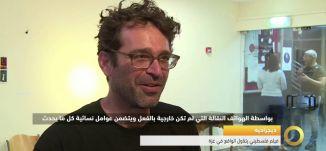 تقرير - ديجراديه - فيلم فلسطيني يتناول الواقع في غزة - #صباحنا_غير- 25-5-2016 - مساواة الفضائية