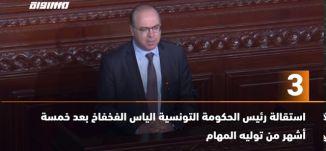 َ60 ثانية -استقالة رئيس الحكومة التونسية الياس الفخفاخ بعد خمسة أشهر من توليه المهام،16.07.2020