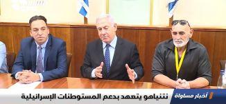 نتنياهو يتعهد بدعم المستوطنات الإسرائيلية،الكاملة،اخبار مساواة ،29.11.19،مساواة