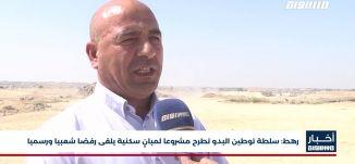 أخبار مساواة : رهط .. سلطة توطين البدو تطرح مشروعا لمبانٍ سكنية يلقى رفضا شعبيا ورسميا