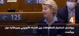 َ60ثانية -بروكسل: استمرار المفاوضات بين الاتحاد الأوروبي وبريطانيا حول بريكست ،16.12.2020