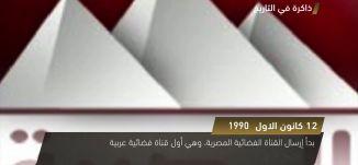جامعة الدول العربية تصدر القرار 142 الرافض لتقسيم فلسطين  - ذاكرة في التاريخ ، 12.12.2017