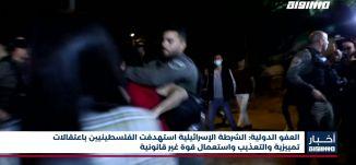 أخبار مساواة : العفو الدولية .. الشرطة الإسرائيلية استهدفت الفلسطينيين باعتقالات تمييزية وتعذيب