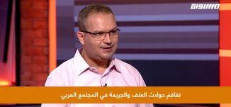 حوار الساعة: شرف حسان.. مناعة مجتمعنا العربي ضعيفة ومنهارة امام احداث العنف والجريمة