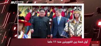روسيا اليوم:  أول قمة بين الكوريتين منذ 11 عاما ،مترو الصحافة، 27.4.2018 ،قناة مساواة