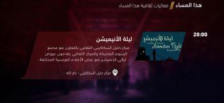 ليلة الأنيميشن  - فعاليات ثقافية هذا المساء - 11-9-2017 - قناة مساواة الفضائية - MusawaChannel
