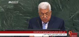 خطاب الرئيس محمود عباس في الأمم المتحدة ..رسالة للعالم ورسالة لاسرائيل - التاسعة - 22.9.2017