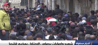 شهيد وإصابات برصاص الاحتلال بمخيم قلنديا ،اخبار مساواة 2.4.2019، مساواة