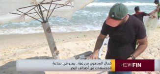 كمال المدهون من غزة يبدع في صناعة المجسمات من اصداف البحر-view finder -26.08.2019.