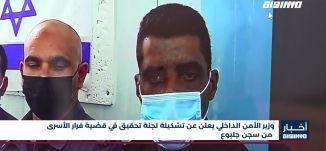 أخبار مساواة : وزير الأمن الداخلي يعلن عن تشكيلة لجنة تحقيق في قضية فرار الأسرى من سجن جلبوع