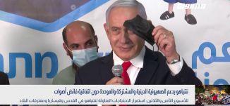 بانوراما مساواة: نتنياهو يدعم الصهيونية الدينية والمشتركة والموحدة دون اتفاقية فائض أصوات،الكاملة