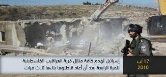 2010 - اسرائيل تهدم كافة منازل قرية العراقيب الفلسطينية للمرة الرابعة  -ذاكرة في التاريخ-17.08