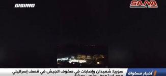 سوريا: شهيدان وإصابات في صفوف الجيش في قصف إسرائيلي جوي استهدف جنوب دمشق،اخبارمساواة،01.09.20،مساواة
