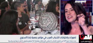 بانوراما مساواة   تصورات واحتياجات الشباب العرب في مؤتمر جمعية بلدنا السنوي