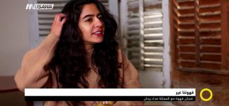 قهوتنا غير -  فنجان قهوة مع الممثلة فداء زيدان،صباحنا غير،27-12-2018،قناة مساواة الفضائية