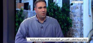 ارتفاع نسبة الطلاب العرب في المؤسسات الأكاديمية الإسرائيلية رغم تراجعها،أشرف جبور،أكتواليا.26.10