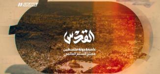 كيف يتداخل الصراع السياسي والديني حول القدس ؟! - الكاملة ،تغطية خاصة ، 17.12.17 - مساواة