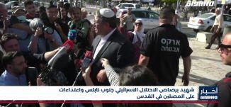 أخبار مساواة: شهيد برصاص الاحتلال الاسرائيلي جنوب نابلس واعتداءات على المصلين في القدس