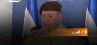 تحذير إسرائيلي من تصعيد محتمل،اخبار مساواة 13.5.2019، قناة مساواة