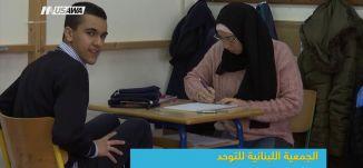 الجمعية اللبنانية للتوحد : بيروت،سالي الخوري،صباحنا غير،2.4.2019،قناة مساواة