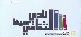تقرير - توقيع رواية علي قصة رجل مستقيم للكاتب حسين ياسين - ناهد حامد - صباحنا غير- 27.9.2017