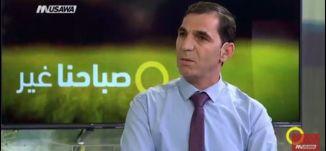 نحو إقامة نقابة لوكلاء التأمين العرب - عادل  مطالقة - صباحنا غير -12.9.2017 - قناة مساواة