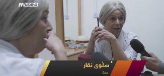 تقرير -  سلوى ومكرم وسليم مجددًا على خشبة المسرح!!-ح16،الباكستيج ،11.2.2018 ،  قناة مساواة الفضائية