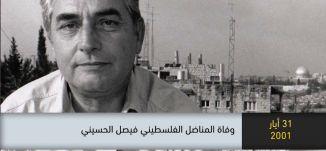 2001 وفاة المناضل الفلسطيني فيصل الحسيني- ذاكرة في التاريخ -31-5-2019 -