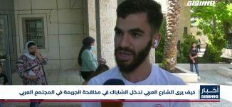 أخبار مساواة : كيف يرى الشارع العربي تدخل الشاباك في مكافحة الجريمة في المجتمع العربي