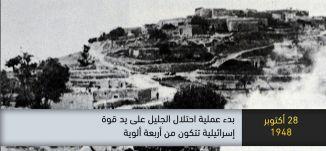 1948 - بدء عملية احتلال الجليل على يد قوة اسرائيلية تتكون من اربعة ألوية -ذاكرة في التاريخ-28.10
