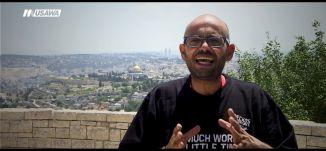 سور القدس ،الحلقة الرابعة ، القدس عبق التاريخ ، رمضان 2018،قناة مساواة الفضائية
