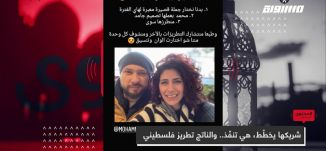 شريكها يخطّط، هي تنفّذ.. والناتج تطريز فلسطيني ،آيات زعبي أبو إسحق،المحتوى في رمضان،الحلقة 6
